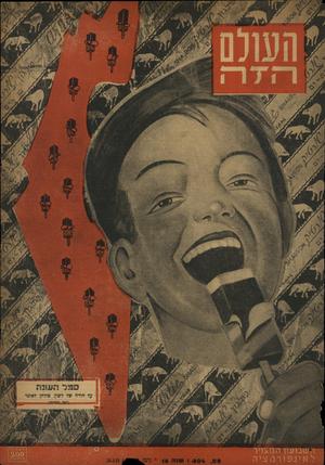 העולם הזה - גליון 804 - 26 במרץ 1953