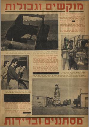 העולם הזה - גליון 804 - 26 במרץ 1953 - עמוד 4 | ״מסתננים,׳׳ קרא .״הב גנבו את הצנורות … לא הייתה זו פעולתם הראשונה של המסתננים ואיש לא שרידיםשלהעבר. … לקיום להקים משק, לפתח חקלאות. מסתננים