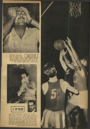 העולם הזה - גליון 805 - 29 במרץ 1953 - עמוד 6 | תמונותיהן של כמה משפחות חללי מלחמת העצמאות, ביניהן זו של אמו של מפקד ההגנה אחת אור על יהושע גלוברמן, זיעזעה את הארץ.
