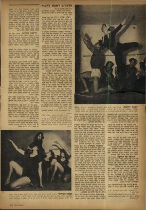 העולם הזה - גליון 806 - 2 באפריל 1953 - עמוד 10 | לדעתו של נובר הבא־לט הוא ״אמנות בפני עצמה, ועל כן חייב ליצור לעצמו אמצעי ומקום מיוחדים לו.״ דסגנון הקלאסי. … ביוזמתו של ז׳ אן ז׳ו רז׳ נובר ר,חלו_ רקדנים לסגל