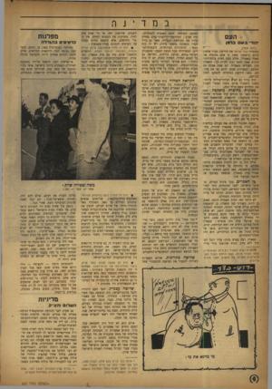 העולם הזה - גליון 807 - 9 באפריל 1953 - עמוד 6 | הוא היו מטהר־המסהרים. סטאלין רצה באיש מתון׳ עליו יוכל לסמוך ללא סייג. … אולם גם המאבק לא הגיע אל הקרב האחרון. סטאלין מת. … התשלום הראשון שולם מיד עם מות