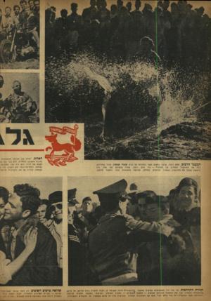 העולם הזה - גליון 807 - 9 באפריל 1953 - עמוד 8   זלמן רוסר, שונה במקום השני בתחרות על גביע שועלי שמשון, עובר במהירות רבה את המיכשול האחרון של המסלול — בור מים.