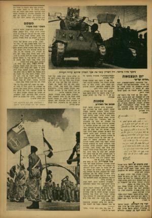 העולם הזה - גליון 809 - 23 באפריל 1953 - עמוד 11 | ׳*בינתיים טענו כבאי רחובות כי הטיול היה מוצדק בהחלט וכי כל השטח שעברו הנו שטח פעולתם * אותו נסעו להכיר. אך הס ברה שנשמעה בחקירה׳ כי המכונית נלקחה כדי שהמטיילים