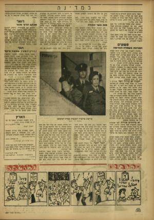 העולם הזה - גליון 809 - 23 באפריל 1953 - עמוד 12 | במד ־ נ ר, כאשר ביקש התובע להחרים גם את המקרר שיסע האבר את דבריו :״אדוני השופט, מה אתה חושב, שלגדל שתי פרות זה מסחרה? זה בדיוק כמו לגדל ילדים, והיתר, לי פרידה