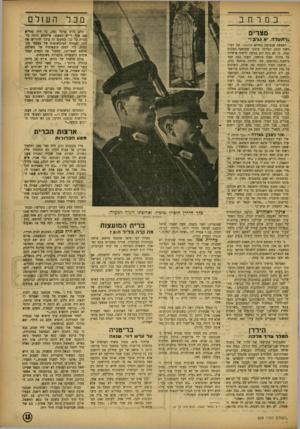העולם הזה - גליון 809 - 23 באפריל 1953 - עמוד 13 | במרחב מכל מצרים כתב דנים פרסל 58 כי היה מורי ש 400 אלף לי״ש לאשתו, אילמלא היתד בז בזנית כל כך. במקום זה ביכר להוריש את הונו לאגודה הבינלאומית של מעשני מק טרות,