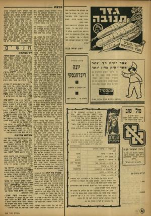 העולם הזה - גליון 809 - 23 באפריל 1953 - עמוד 14 | 3למח -- אנו מביעים את התנצלותנו בפני עורך הדין מר קאזיס על אשר בבית־הדפוס כתבה שלנו נתפרסמה לפגוע שהיתר. עלולה בשמו הטוב. מובן שהנהלת בית־הדפום אינה יכולה