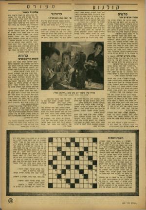 העולם הזה - גליון 809 - 23 באפריל 1953 - עמוד 15 | קולנוע סרטים אחד• אלפיים 131׳ בקצה הדרומי של הרצליה מבהיק בניי חד־קומה, אך רחב, הנושא את השם ״אולפני הסרטה בישראל.״ באולפן, המצויד במכונות אמריקאיות חדישות