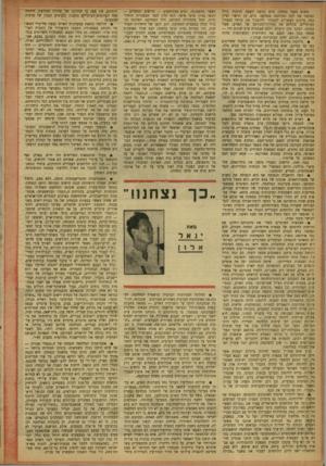 העולם הזה - גליון 809 - 23 באפריל 1953 - עמוד 16 | משום טעמי בטחון, טרם הגיעה השעה לניתוח כולל ופומבי של לקח המלחמה במלואו. ברם, מן הראוי לציין כמר. ציונים העשויים להבהיר ולהסביר את גור מי ד,נצחין העיקריים,