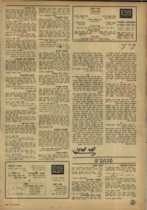 העולם הזה - גליון 809 - 23 באפריל 1953 - עמוד 2 | אופי בלתי מפלגתי. יעשה כל אחד בעיבוץ את עבודתו ואת תפעידיו מבלי להתחשב בשפלנתיות. יישבו איש במחנהו ואיש על דנלו, בארבעת כותלי ביתו. ואולי לפעמים רע בתיד ליבו.