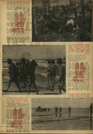 העולם הזה - גליון 809 - 23 באפריל 1953 - עמוד 4 | קיום של שנתיים, את המלחמה נגד הצרפתים בסוריה וההכנות לקראת א פ״רו ת של פלישה נאצית, מלאו גאווה. הם ציפו לנאום שיבטיח להרחיב את המסג רת, להפוך את פלוגות־המחץ