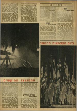 העולם הזה - גליון 809 - 23 באפריל 1953 - עמוד 8 | במד ־ נר העם מלאך הבטלה הנעליים המסומרות רקעו על הארץ. ה יריות הידהדו במרחב. הכידונים הבהיקו. התופים רעמו. משני עברי הכביש, מסביב לזירת האיצטדיון, עמד או ישב