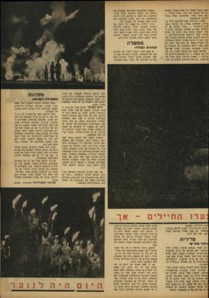 העולם הזה - גליון 809 - 23 באפריל 1953 - עמוד 9 | בשם ״איטר הקטן״ ,הן בשל קומתו הנמוכה והן כדי להבחין בינו ו בין. אי טר הגדול״ — הוא איסר בארי, שהתפרסם בקהל בקש•־ לפרשת טוביאנסקי. הלפרין הוא איש נאמן־ללא־תנאי