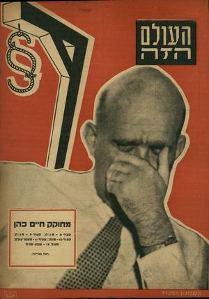 העולם הזה - גליון 812 - 14 במאי 1953