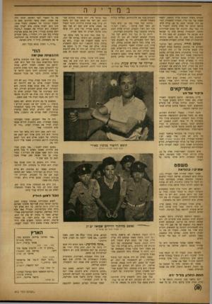 העולם הזה - גליון 812 - 14 במאי 1953 - עמוד 10 | במד ־ נ ר. הדביקו בשדה הפתוח שליד התחנה, ולאחר מאבק קצר גבר עליו, הסגירו למשטרה. הנת פס היד, שמואל יצחק, בן 28׳ עולה חדש, כנראה קורבן של סטיה מינית• התברר כי