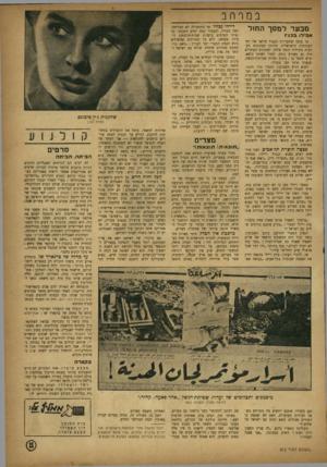 העולם הזה - גליון 812 - 14 במאי 1953 - עמוד 11 | דיילי נכחד. אך התחבולה לא הצליחה. רצה הגורל, וכעבור כמה ימים התכנסו כל נציגי הערבים בועדות שביתות־הנשק לו עידה בעמאן. ללא כל תמרונים ופלפולים ניגש הנציג המצרי