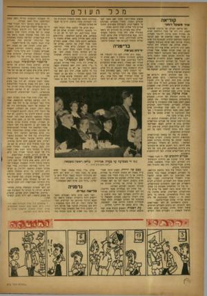 העולם הזה - גליון 812 - 14 במאי 1953 - עמוד 12 | מכל קוריאה שווי ונשקל רוחני מאז בריאת העולם ועד מלחמת שלושים־ השנה, היד. דינו של ש בוי המלחמה למות, או, במקרה הטוב ביותר, להימכר לעבדות. רק אחרי ש שני שלישים