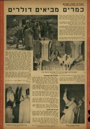 העולם הזה - גליון 812 - 14 במאי 1953 - עמוד 13 | העוליס ל ארץ הקודש כמרים מביאים דו ל רי ם אחד אחד התיצבו התיירים בפני פקידי המכס, הצהירו את תוכן מזוודותיהם, מסרו פרטים על המטבע שברשותם. משם עברו לחדר שני,