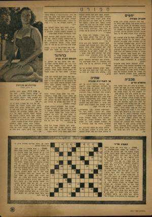 העולם הזה - גליון 812 - 14 במאי 1953 - עמוד 15 | ס יחסים תפנית ו 1שירה בכל ארץ תרבותית בעולם קיים ספורט מתורבת שהוא מעין ממלכה אחת גדולה ומ תוכננת המשתרעת על מגרשי כדורגל, איצ־טדיוני אתלטיקה, אולמות כדורסל,
