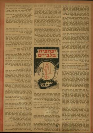 העולם הזה - גליון 812 - 14 במאי 1953 - עמוד 16 | כחדש, ואם לאו, סימן הסודה בחדשה... בעצם לא קרה כלום, וזה, דוקא, המרגיז. אבל דבר אחד יכול אני לו מר לך בבטחון. היא היתר אחת הנקבות היפות ביו תר שראיתי אי־פעם.