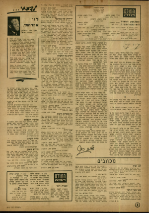 העולם הזה - גליון 812 - 14 במאי 1953 - עמוד 2 | וברית לאומית — מביאה ברזל ועולים. העורך הראשי : אורי יעקב מנוח, ירושלי ם אבנ די ראש המערכת: ש לו ם כ הן עורך משנה, כיתוב : מיכאל עורך משנה, תבנית : קריאל אלמן