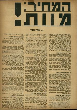 העולם הזה - גליון 812 - 14 במאי 1953 - עמוד 3 | מאת שום אדם נורמלי אינו אוהב לקרוא כספר חוקים. החוק הוא ענין משעמם, כתוב כשפה שאינה ניתנת להכנה, ענין פרטי של כמה מאות עורבי-דין עטופי גלימות שחורות, המסוגלים