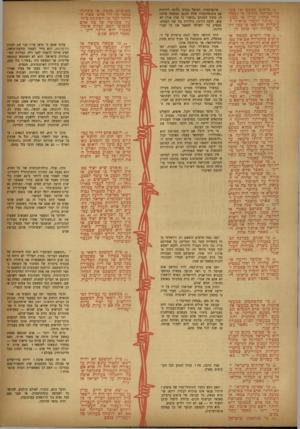 העולם הזה - גליון 812 - 14 במאי 1953 - עמוד 5 | .29 פרסום ככתב או־ כעל פה שנראה מתוכו, כי נעשה כירי ארגון עויין או מטעמו. מותר לקכלו כראיה ל- עובדות שהוכאו כו ככל דין על עבירה לפי סימן זה. פרובוקטור, הפועל