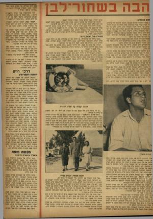 העולם הזה - גליון 812 - 14 במאי 1953 - עמוד 9 | הבה בשחנר־לבן מוס בוארון: ׳ 2באשר החלטתי לברוח מבנגאזי, להגיע לישראל דרך איטליה• ירי. שנות נעורי עברו במלחמה אחת גדולה על הזכות לחיות, אולם אני הייתי יהודי