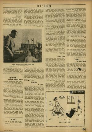 העולם הזה - גליון 813 - 21 במאי 1953 - עמוד 10 | ״המועדון של אבא חושי״ אינו בנין פאר׳ עם מיגרשי־טניס ובריכת־שחייה. … מדי שבועיים, במוצאי שבת, מבקר אבא חושי את הנערים, במועדונם. … אחרי כל שותה, שטפו את הכוס.