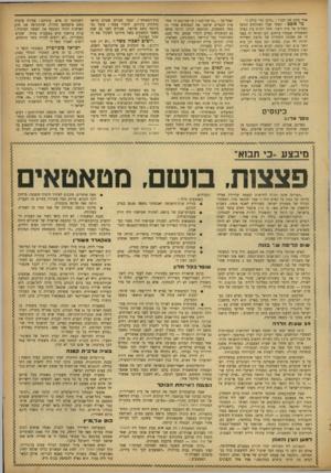 העולם הזה - גליון 813 - 21 במאי 1953 - עמוד 7   כי בעיני רוב הציבור, שאינו מקפיד בדקדוקי רעיונות, לא היה הבדל בין המפלגה החדשה ו בין מק״י — אף כי למעשה קיים הבדל די ניכר (ראה ראיון מיוחד, עמוד .) 13 כל באי