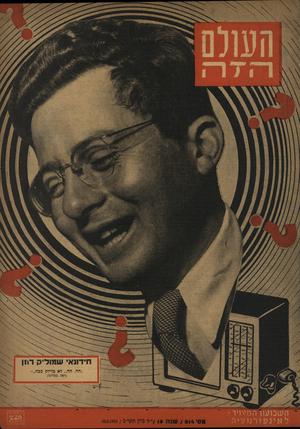 העולם הזה - גליון 814 - 28 במאי 1953