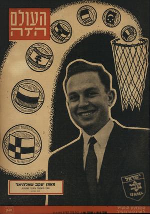 העולם הזה - גליון 816 - 11 ביוני 1953