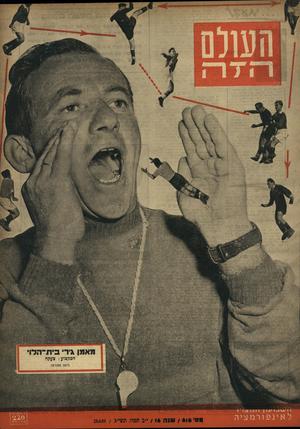 העולם הזה - גליון 818 - 25 ביוני 1953