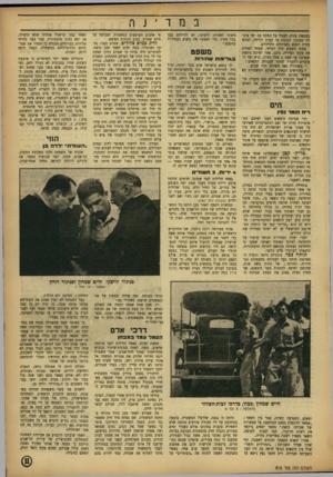 העולם הזה - גליון 818 - 25 ביוני 1953 - עמוד 11   למחרת, החלו פועלי הנקיון לפנות את הרחובות מאשפה• הים ריח חומד נפ ץ הדי שביתת הימאים דעכו לאיטם.