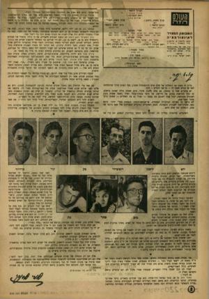העולם הזה - גליון 819 - 2 ביולי 1953 - עמוד 2   :יהושע (״יוש״) הלוי, מחבר המחזה אני רב החובל, גם הוא איש פלמ״ח (סלי״ם) ומלח וותיק, האיש שהיה דובר שביתת הימאים הגדולה.