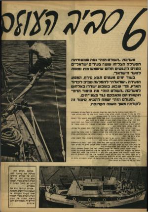 העולם הזה - גליון 819 - 2 ביולי 1953 - עמוד 3 | לאחר שדעכה הגחלת הלוחשת של שביתת הימאים, לפני שנה ומחצה, ניטשטשה דמותה הקלושה של התעמולה למען הימאות.