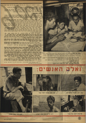 העולם הזה - גליון 819 - 2 ביולי 1953 - עמוד 4 | הראשונה 1947 שרת כקצין שני באניות שונות של הצי המסחרי, מפעילי שביתת הימאים (חבר מזכירות איגוד הימאים שהתמרד) ,לאחרונה — קצין ראשון באניה שיאו שהיתר, בידי חברי
