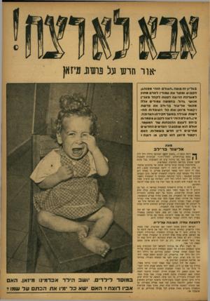 העולם הזה - גליון 820 - 9 ביולי 1953 - עמוד 3 | כבר עם היוודע לי על מעצר חשוד בשם בן־ציון סמוכה, עולה חדש תושב שכונת שיך־מוניס, כתבתי אל ראש מחלקת החקירות במטה הארצי של המשטרה, סגן מפקח מחוזי אפרים הופשטטר,