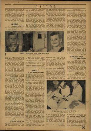 העולם הזה - גליון 821 - 16 ביולי 1953 - עמוד 10   במדינה (המנוון מעמוד )7 לה ושטראום;׳ שדה־קרב מסורתי בין יהודים חרדים לובשי שטריימלך לבין מכוניות ומוניות העוברות בה. הדהדה שוב עם צעקות שאבמס ! ,מגוונות, החל