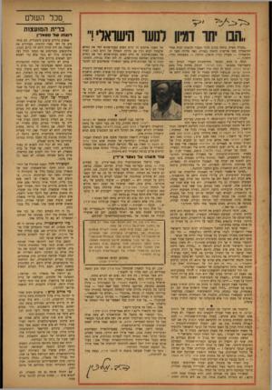 העולם הזה - גליון 821 - 16 ביולי 1953 - עמוד 12 | תפקיד שד תו כי. גורלו של יוסף סטאלין לא היה שונה. … הדור השני, אף שגדל על ברכי סטאלין, לא יכול היה לקבוע זאת בוודאות. … פרבדה, בו הופיע שמו של סטאלין עד ל־ 300