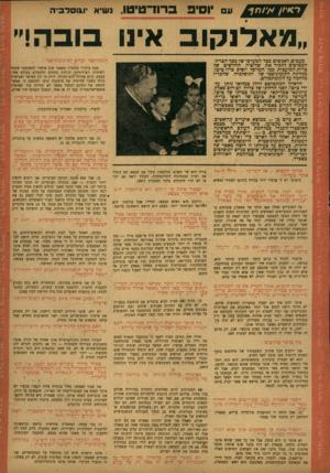 העולם הזה - גליון 821 - 16 ביולי 1953 - עמוד 13   ב דוז־ ט נשיא יוגוסלביה ״נ/־אלנקוב אינו בו ב ה!״ ינים מעטים־ האנשים כצד המערבי של מסד-הכרזל, המטיבים להכיר את שליטיה החדשים של כרית-המועצות במו המרשל יוסים