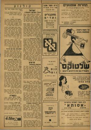 העולם הזה - גליון 821 - 16 ביולי 1953 - עמוד 14 | כיאה לאיש סרטים, מת ליו־אשר המענין שבהם היה יומן כרמל ביץ׳ באמצע העבודה, באולפן.