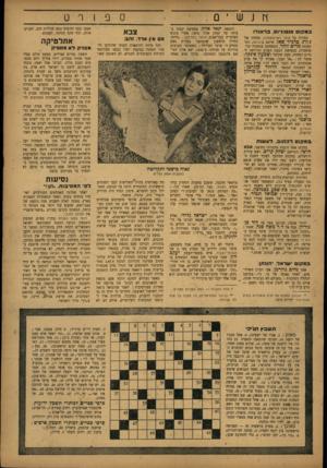 העולם הזה - גליון 821 - 16 ביולי 1953 - עמוד 15   ספורט במקו אנטוניוס. בראנדו בחזרה על קיסר וקליאופטרה, מחזהו של ג׳ורג׳ ברנרד שאו, שיוצג בהביטה, התקשתה מרים זוהר, המשחקת בתפקיד קלי אופטרה, במציאת הבעת הפנים