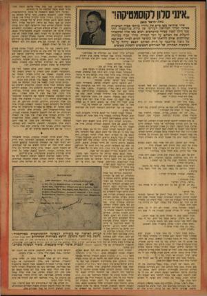 העולם הזה - גליון 821 - 16 ביולי 1953 - עמוד 16   ,,אינניסלון לקוסמטיקה!׳׳ מאת רו־אל ב שן אחר שיחיאל כשן סיים א ת נדודיו כרחבי אסיה המרכזית כמינוי לצייד המוזיאון העירוני של כירת טורקמניה. החל שמו הולך לפניו