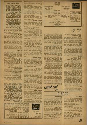 העולם הזה - גליון 821 - 16 ביולי 1953 - עמוד 2   העורך הראשי : בלי כל ספק — נכנסתם למלחמה עם ה מ שטרה. אבל מלחמ ה על חיי־אדם. יהי רצון ותתגלה האמת... אורי א ב נרי העולם עורך משנה, כיתוב : ראש המערכת שלום כ הן