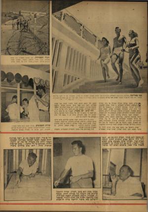 העולם הזה - גליון 821 - 16 ביולי 1953 - עמוד 4   הג דרהמפרידה. זהו הגבול המפריד בין החוף הפתוח, לבין אזור הרחצה. הסגור. לאורך הגדר הרגילה הניחה החברה. סלילי תיל, עד לתוך המים. 8 8 §13י כמו כאירופה. מדרגות