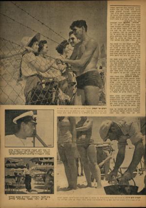 העולם הזה - גליון 821 - 16 ביולי 1953 - עמוד 5   ועיריות, שבתחומן״נמצא חוף־רחצה, העמידו מצילים, הניחו צנורות מים, דאגו לתחנות עזרה־ראשונה. השרותים הנוספים, שאינם בעלי חיוניות ראשונית, סופקו על־ידי בעלי־עסקים