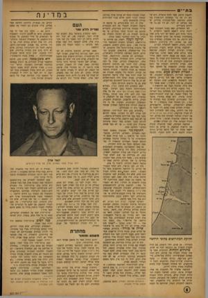 העולם הזה - גליון 821 - 16 ביולי 1953 - עמוד 6   ב ת ־י ם -- שיבסששי להקמת קיוסק. אשר לחוף הרצליה, הוא מש רק את בני המשקים והמושבות ביבה, בתוספת בעלי־מכוניות בודדים, באו ממרחק רב יותר. לא היו שם.כל רותים
