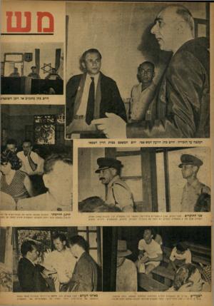 העולם הזה - גליון 821 - 16 ביולי 1953 - עמוד 8   ש ני ה חו ק רי ם: מאירנוביק, קצין ל״תפקידים מיוחדים״ ,המקשר בין. המשטרה_ ובין סוכנות־בטחדן אחרת, וישורון שיף, מס׳ 2במשטרה, נכנסים. הם ניהלו את החקירה והצליחו