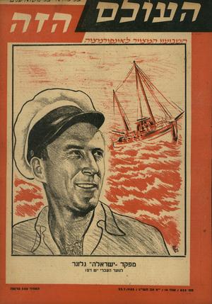 העולם הזה - גליון 822 - 23 ביולי 1953 - עמוד 1 | ^ ייי מפקד ״ישראלה״ גלזנר לנוער העברי יש דם ו מסי / 622 שנה / <6׳״א אב תש״׳ג 23.7.<953 / המחיר 220