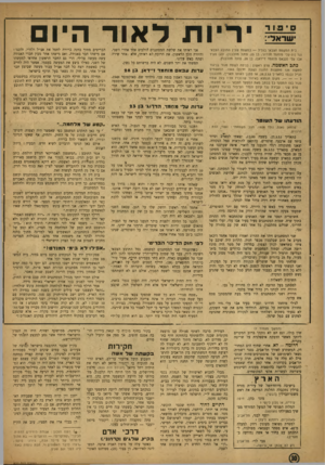 העולם הזה - גליון 822 - 23 ביולי 1953 - עמוד 10 | תשובות לשאלות : למסתנן בעל הרובה לא היה לו סחורה על גבו. היורה ירה לכווני רק כדור אחד בלבד. היורה ו שני המסתננים היו ביחד בעת שהמסתנן פתח אש עלינו. … הם ידעו